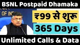 BSNL Postpaid Dhamaka Offer 😱😍 BSNL 10 New Annual Postpaid Plans 2020 😱 अब सिर्फ ₹99 से शुरू 👍😱
