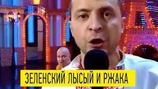 Один из ржачных выпусков Вечернего Квартала - бомба номера Зеленский и Кошевой рвут зал ДО СЛЕЗ!