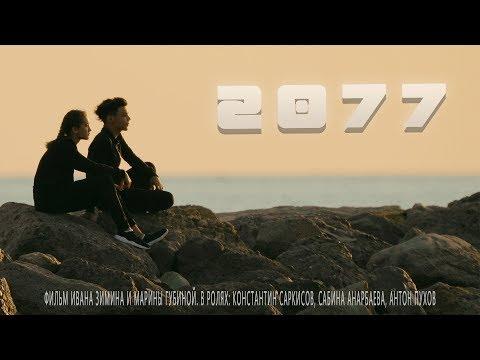 Фильм 2077. Детская студия КиноНива, 3 смена, 2019