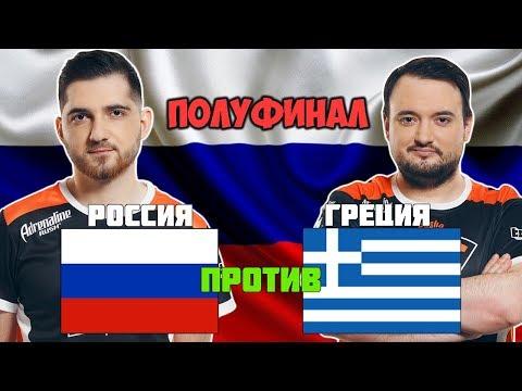 видео: 🔴МАТЧ ЗА ВЫХОД В ФИНАЛ ЧЕМПИОНАТА МИРА   wesg russia vs team hellas