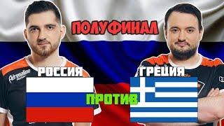 🔴МАТЧ ЗА ВЫХОД В ФИНАЛ ЧЕМПИОНАТА МИРА   WESG RUSSIA vs Team Hellas