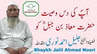 Aap Sallallahu Alaihi Wasallam Ki Das Wasiyat Hazrat Muaaz Hin Jabal Ko By Shaykh Jalil Ahmad Noori