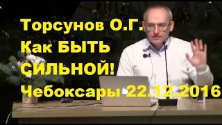 Торсунов О.Г. Как БЫТЬ СИЛЬНОЙ! Чебоксары 22.12.2016
