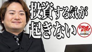 【2/3】福岡県初のオムレツキッチンカーを出店したい!#113【松本 歩】令和の虎