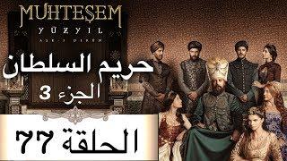 Harem Sultan - حريم السلطان الجزء 3 الحلقة 77