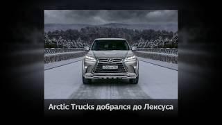 Arctic Trucks добрался до Лексуса.