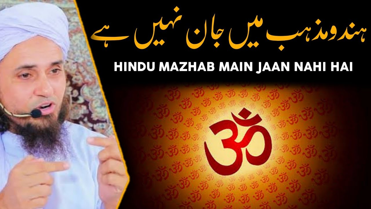 Hindu mazhab main jaan Nahi hai | #Shorts | Mufti Tariq Masood | @Islamic YouTube