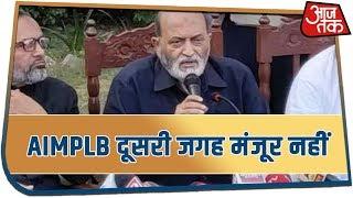 Ayodhya Verdict: मस्जिद के लिए दूसरी जगह जमीन नहीं लेगा AIMPLB, बताई वजह
