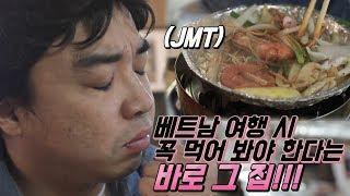 짠내투어 하노이 박나래 맛집 하노이 맛집 추천 스트리트…