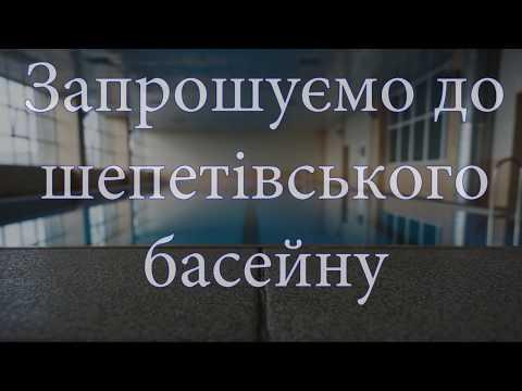 Шепетівський басейн