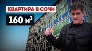 Купить большую квартиру в Сочи недорого с ремонтом, мебелью и бытовой техникой.