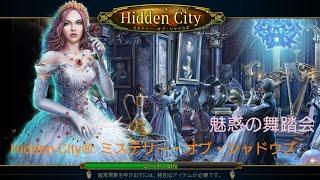 本格的謎解き、スマホゲーム Hidden City®: ミステリー・オブ・シャドウ...