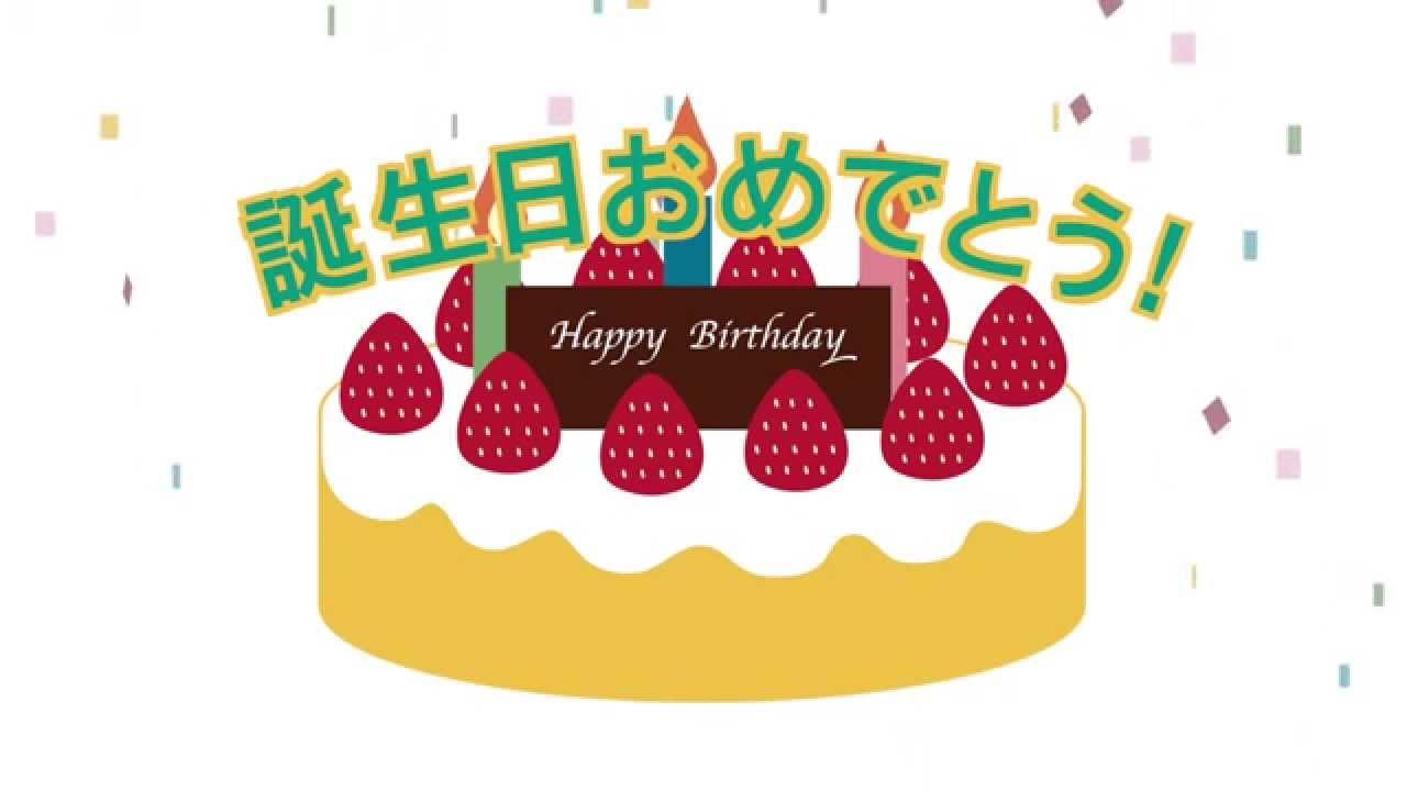 無料フリー素材誕生日おめでとうケーキ Youtube