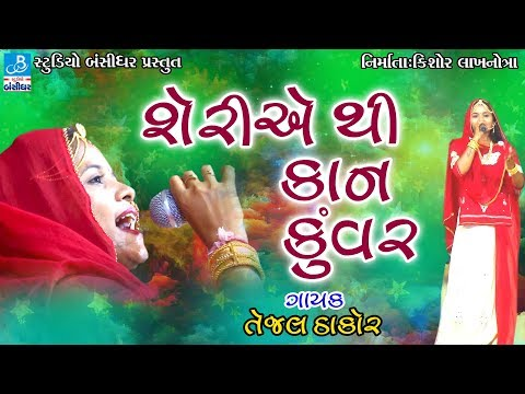 Tejal Thakor New Video Song 2018 - Latest Dj Mix Video - Kotda Bandar Live Programme