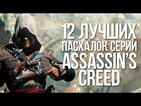 ТОП 12 ПАСХАЛОК СЕРИИ ASSASSIN'S CREED