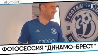 ФОТОСЕССИЯ ДИНАМО-БРЕСТ К СЕЗОНУ 2018