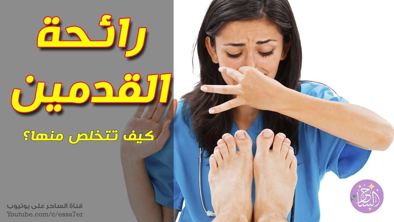 التخلص من رائحة القدمين | نصائح ووصفات سريعة للقضاء على رائحة القدمين الكريهة نهائياً
