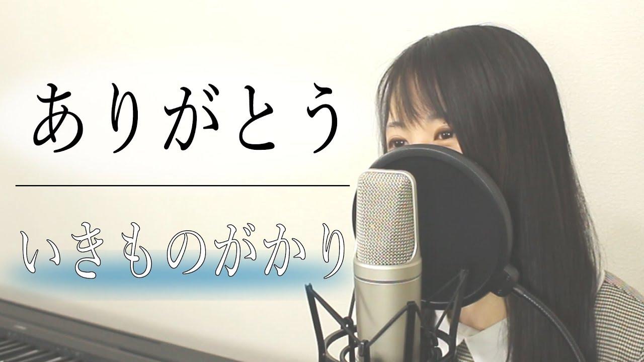 『ありがとう』いきものがかり(フル歌詞付き / By Macro Stereo /u0026 Elmon)