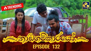 Nadagamkarayo Episode 132 || ''නාඩගම්කාරයෝ'' || 22nd JULY 2021 Thumbnail