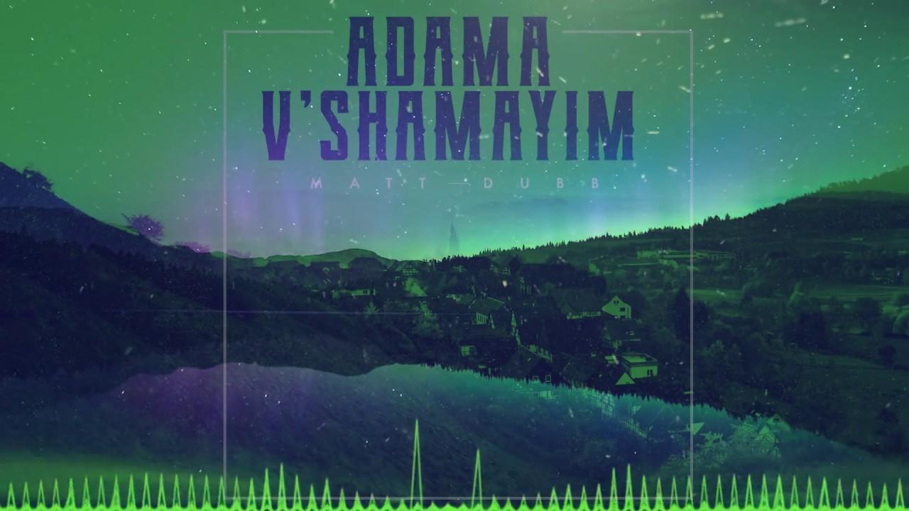 Matt Dubb - Adama V'shamayim | מאט דאב - אדמה ושמיים