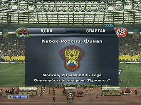 Кубок России 2005/06