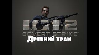 I.G.I.-2: Covert Strike! Миссия 16 - Древний храм!