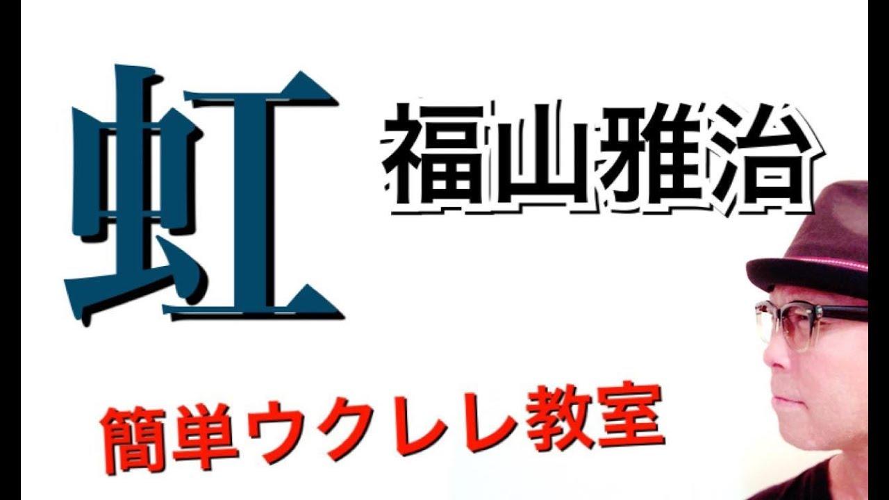虹 / 福山雅治【ウクレレ 超かんたん版 コード&レッスン付】GAZZLELE