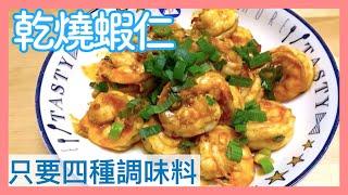 【辦桌菜】海鮮料理|乾燒蝦仁|四種調味料就搞定