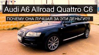 Audi A6 Allroad Quattro С6.  Почему выбрано именно такое авто, за какие деньги и почему...