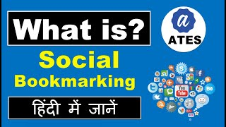 Social Bookmarking   What is Social Bookmarking in SEO in Hindi  Social Bookmarking