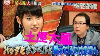先日のホンマでっかTVに土屋太鳳さんが出ていたので思わず撮りました笑 ...