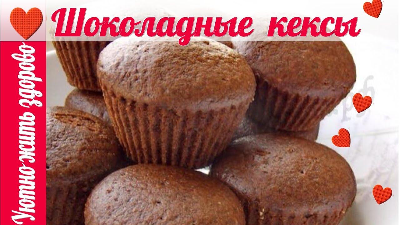 шоколадный кекс рецепт с шоколадкой без молока-хв4