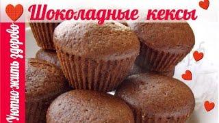 ШОКОЛАДНЫЕ КЕКСЫ без яиц и молока/Chocolate cupcakes without eggs and milk
