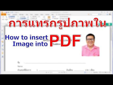 วิธีแทรกรูปภาพหรือลายเซ็นในไฟล์ pdf : how to insert image into pdf file by krucompost