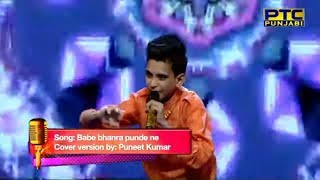 Babe Bhangra Pounde Ne | Gurdas Maan | Cover by Puneet | VOPCC6