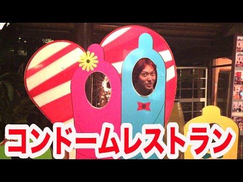 【エロ注意】コンドームレストランに行ってみた! 【キャべジズ・アンド・コンドームズ】