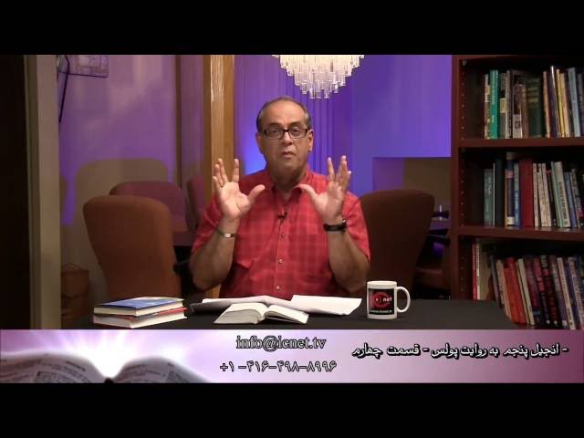 انجیل پنجم - قسمت چهارم