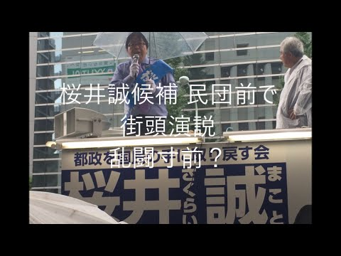 桜井誠候補 民団前で街頭演説 乱闘寸前?