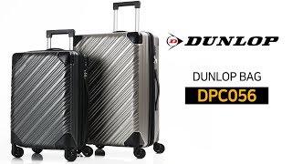 DUNLOP NEWELL DPC056 여행캐리어
