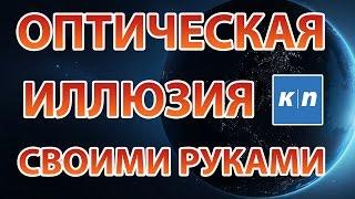 ОПТИЧЕСКАЯ ИЛЛЮЗИЯ - РЕВЕРСИВНАЯ СТРЕЛКА