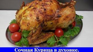 Сочная курица в духовке на праздничный стол
