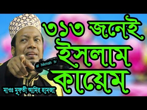 313 Jonei Bangladeshe Islam Kayam New Bangla Al Hikmah Tv Waz 2019
