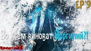 Devil May Cry 3 ep9 Во всем виноват Вергилий?!
