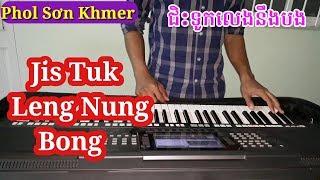 Nhạc Sống Khmer Remix   Jis Tuk Leng Nung Bong (ជិះទូកលេងនឹងបង) Phol Sơn Khmer