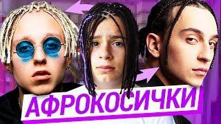 ЗАПЛЕЛ АФРОКОСИЧКИ КАК У РЕПЕРОВ В 14