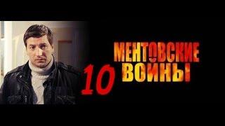 Ментовские войны 10 Кукловоды 3 и 4 серии/Обзор фильмов 2016/анонс.