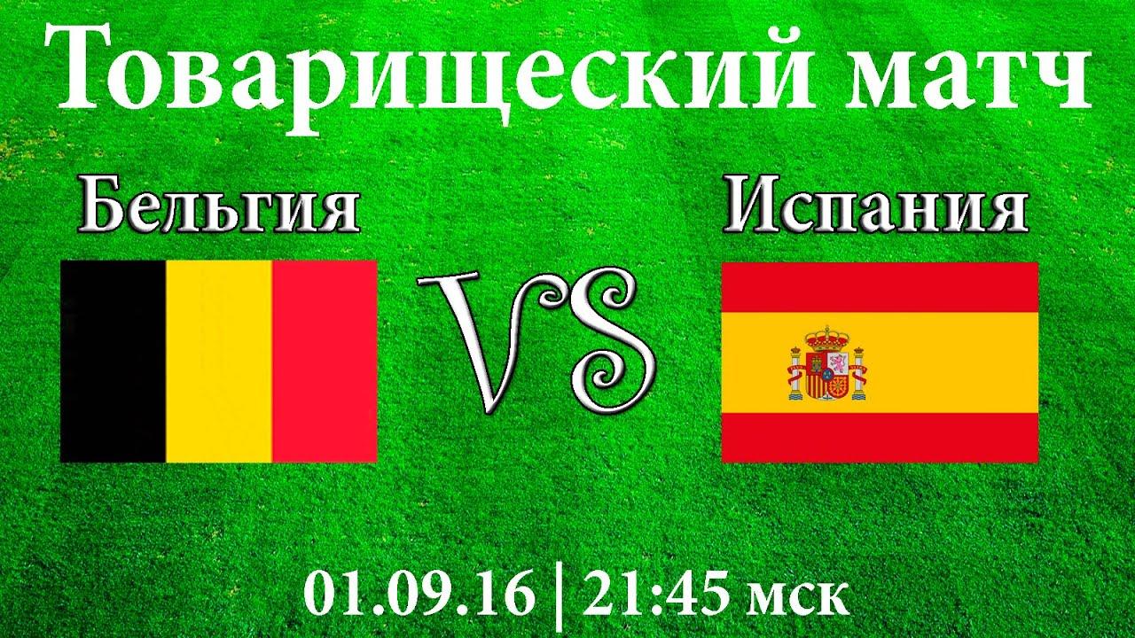 Прогноз футбол испания