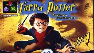 Прохождение Гарри Поттер и Тайная Комната (PS2, GCN, XBOX) - #1 - Барроу