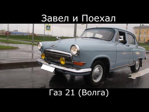 Волга 21 тест драйв видео
