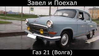 Тест драйв Газ 21 ( Волга ) сделано в СССР